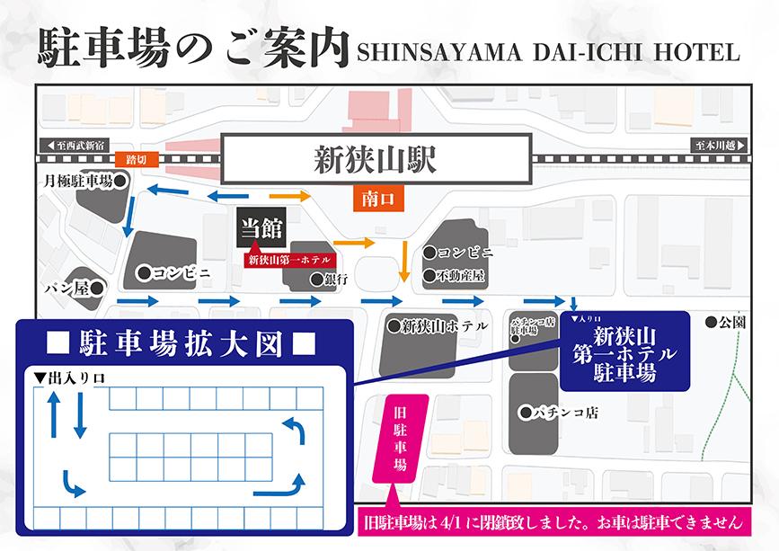 新狭山第一ホテル 専用駐車場