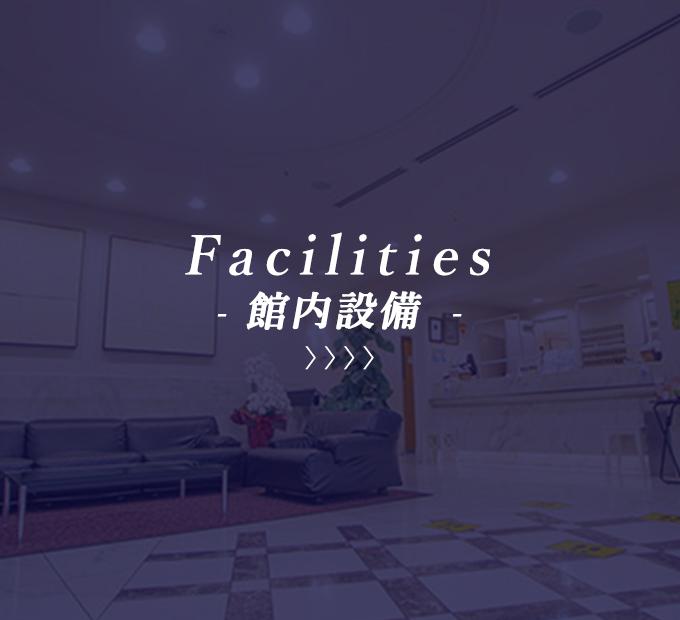 新狭山第一ホテル 設備情報