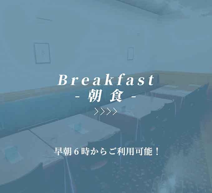 新狭山第一ホテル レストラン