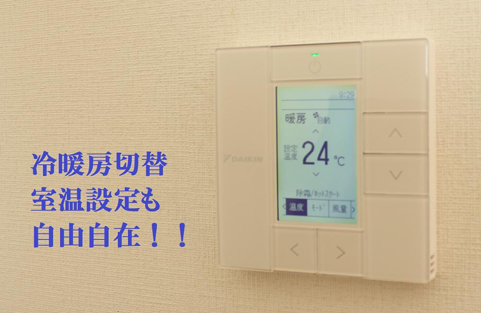 3つのポイント 個別空調管理