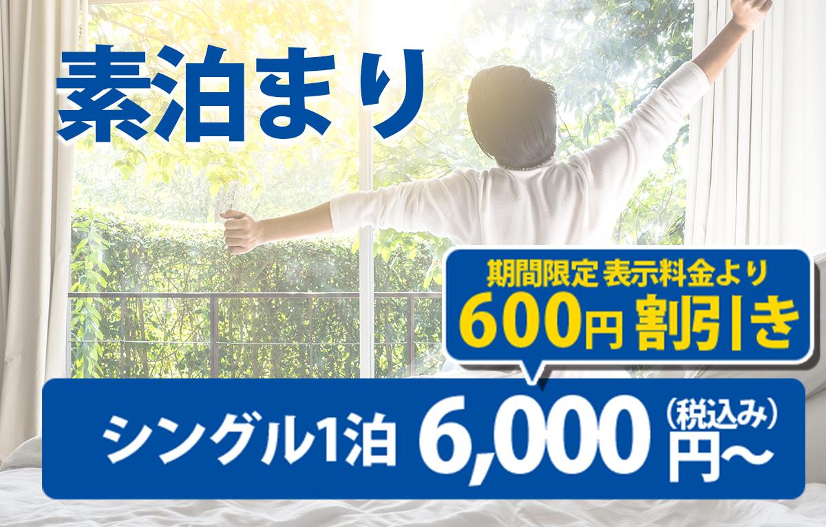 素泊まり シングル1泊6,000円