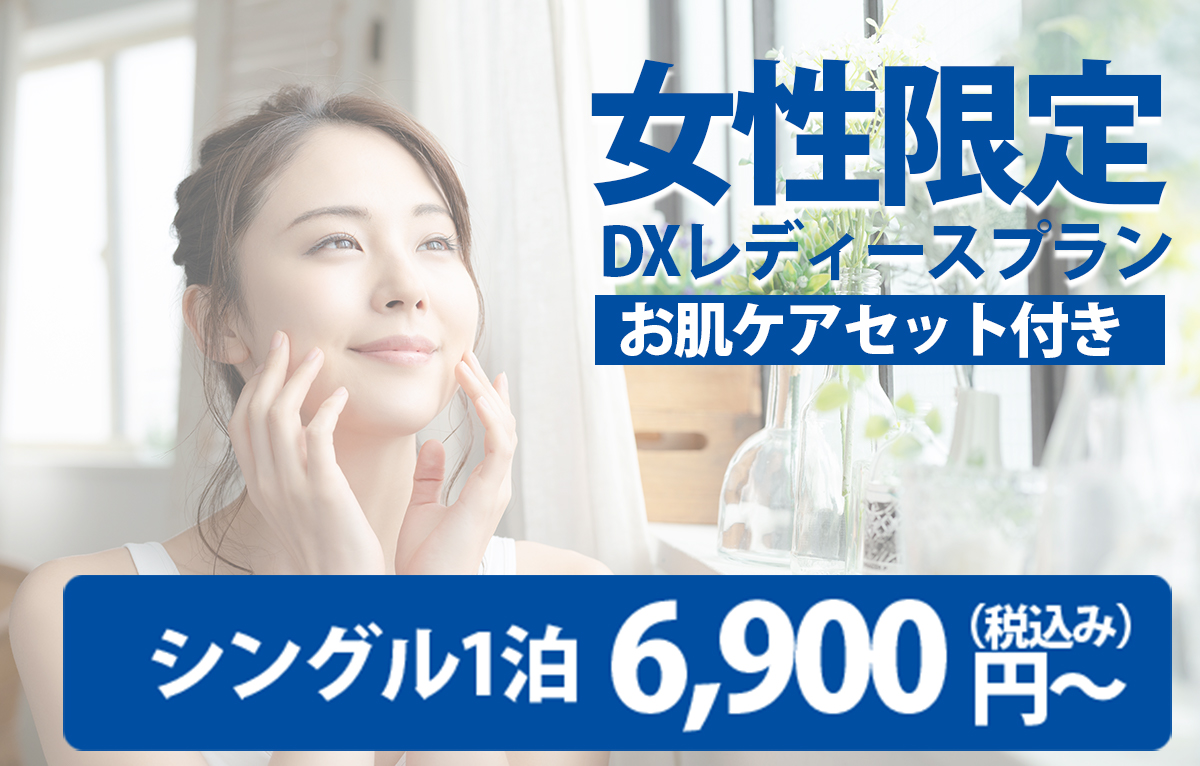 女性限定 DXレディースプラン 7,000円